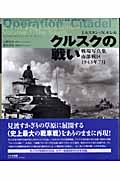 クルスクの戦い 戦場写真集南部戦区1943年7月(ジャン・ルスタン / N.モレル)