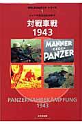 対戦車戦1943