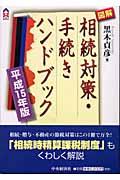 図解相続対策・手続きハンドブック(平成15年版)(黒木貞彦)