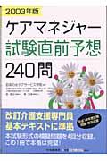 ケアマネジャー試験直前予想240問(2003年版)(お茶の水ケアサービス学院 / 水山和之)