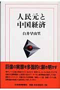 人民元と中国経済