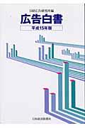 広告白書(平成15年版)(日経広告研究所)