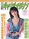 日経キャリアマガジン(2003 8月号)