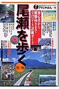 尾瀬を歩く('03〜'04)