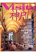 Visita神戸