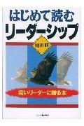 はじめて読むリーダーシップ 若いリーダーに贈る本(鎌田勝)