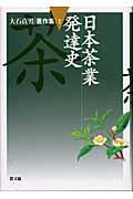 大石貞男著作集(1) 日本茶業発達史(大石貞男)