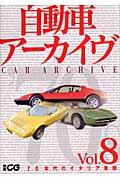 自動車アーカイヴ(vol.8(70年代のイタリア)