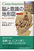 脳と意識の地形図 ビジュアル版(リタ・カーター / 藤井留美)