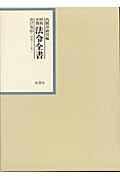 昭和年間法令全書(第17巻ー6) 昭和十八年(内閣印刷局)