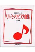 うごきのためのリトミックピアノ曲集(石丸由理)