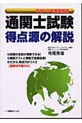 通関士試験得点源の解説(〔平成15年度受験用〕)(寺尾秀雄)