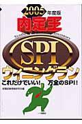 内定王SPIウィニングラン(〔2005年度版〕)(就職試験情報研究会)