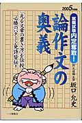 論作文の奥義(〔2005年度版〕) 就職試験内定奪取!(坂口允史)