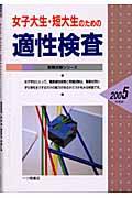 女子大学・短大生のための適性検査(〔2005年度版〕)(就職試験情報研究会)