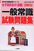女子高校生の「就職」一般常識試験問題集(2005年度版)(就職試験情報研究会)