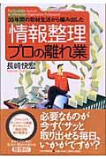 「情報整理」プロの離れ業 35年間の取材生活から編み出した(長崎快宏)