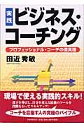 実践ビジネス・コーチング プロフェッショナル・コーチの道具箱(田近秀敏)