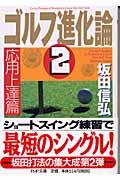 ゴルフ進化論(2(応用上達篇))(坂田信弘)