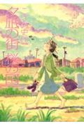 夕凪の街 桜の国