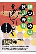 勝つための軟式野球(投手・防御編)(佐塚正巳)