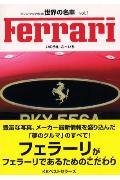 Ferrari(いのうえこーいち)