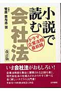 小説で読む会社法改訂版 ドラマ・企業法務最前線(菅原貴与志)