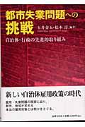 都市失業問題への挑戦 自治体・行政の先進的取り組み(玉井金五 / 松本淳)