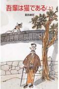 吾輩は猫である(上)(夏目漱石)