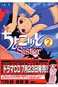 ちょこッとSister 2 (2)