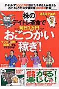 【楽天ブックス】迷える子羊式・株のデイトレ革命で毎日1万円おこづかい稼ぎ!