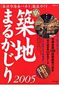 新築地まるかじり(2005) 「築地市場食べ歩き」徹底ガイド