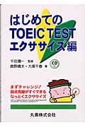 はじめてのTOEIC test(エクササイズ編)(鹿野晴夫 / 大塚千春)