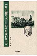 「野上彌生子日記」を読む(上)(稲垣信子)
