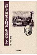 「野上彌生子日記」を読む(下)(稲垣信子)