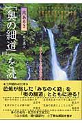 「奥の細道」を読む(1) 旅あるき 日光路(麻生磯次)
