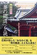 「奥の細道」を読む(4) 旅あるき 北陸路(麻生磯次)