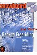 Snowboard(2004 no.2) Riding style magazine