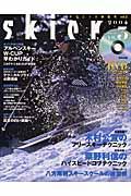 Skier(2004 no.3(テクニック)
