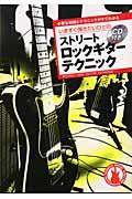 いますぐ弾きたいひとのストリート・ロックギター・テクニック 必要な知識とテクニックがすぐわかる(浦田泰宏)