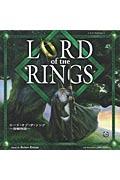 ロード・オブ・ザ・リング 指輪物語