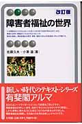 障害者福祉の世界改訂版(佐藤久夫 / 小澤温)