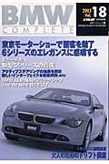 BMWコンプリート(vol.18)