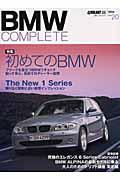 BMWコンプリート(vol.20)