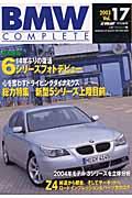 BMWコンプリート(vol.17)
