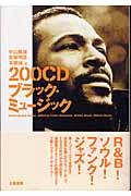 200CDブラック・ミュージック(中山義雄 / 首藤明彦)