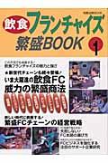 飲食フランチャイズ繁盛book(第1集)