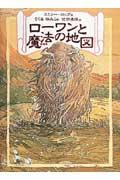 ローワンと魔法の地図(エミリー・ロッダ / さくまゆみこ)