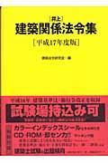 井上建築関係法令集(平成17年度版)