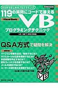 VBプログラミングテクニック 119の質問にコードで答える(せきぐちくみこ)